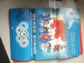 奥运宣传画:同一个世界 同一个梦想 精彩奥运会  魅力新朝阳