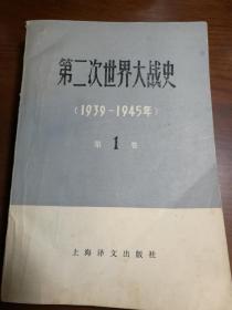 第二次世界大战史(1939——1945年)·第一卷·插图本