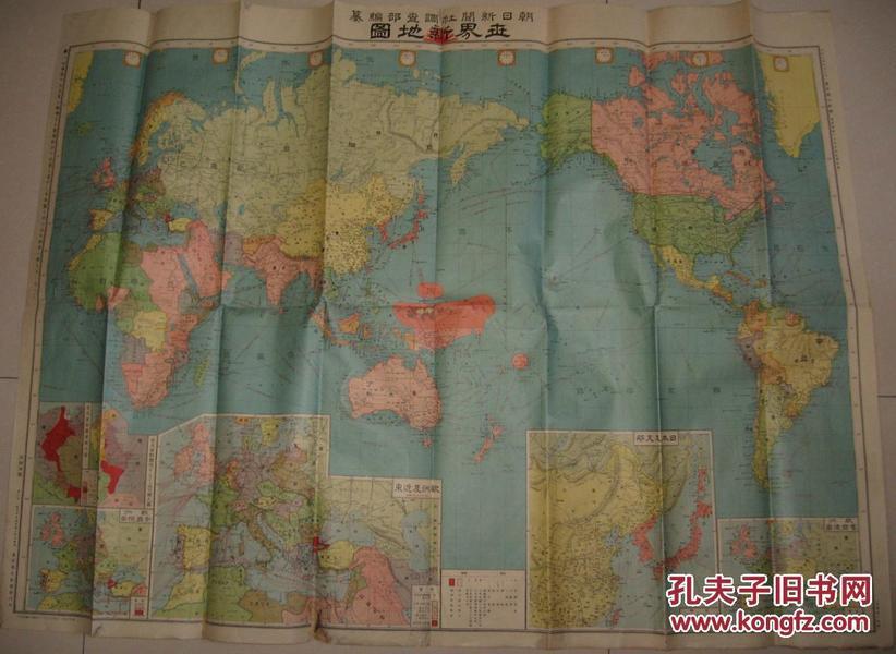 民国早期 1919年《世界新地图》  106x76cm  日本侵华期间发行 台湾 大连 旅顺等地区标为日本领土 全面反映一战后世界新格局