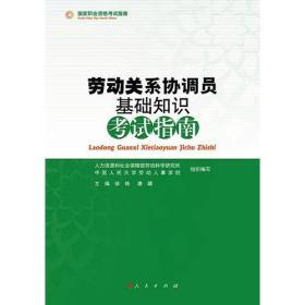 #劳动关系协调员基础知识考试指南(RL)—国家职业资格考试指南