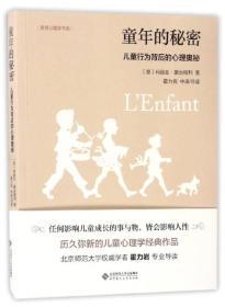 童年的秘密:儿童行为背后的心理奥秘/发展心理学书系