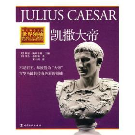 凯撒大帝,全新