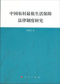 中国农村最低生活保障法律制度研究