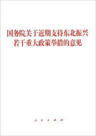 国务院关于近期支持东北振兴若干重大政策举措的意见