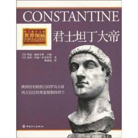 君士坦丁大帝,全新