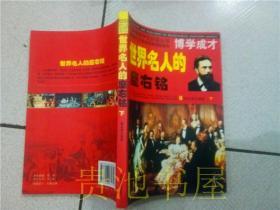 世界名人的座右铭 下册 廖苾君 编著 / 吉林人民出版社 / 2010年