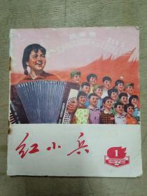 红小兵 (1972年1月 广东版)
