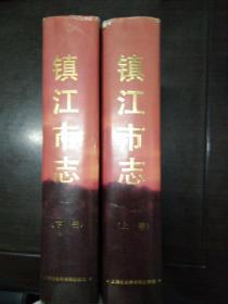 镇江市志(上下全2册)