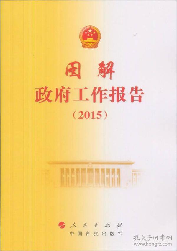 2015图解政府工作报告