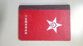 天津铁路管理局   纪念 抗美援朝  日记本