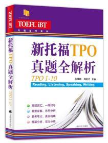新托福TPO真题全解析(TPO11-20)/托福备考系列