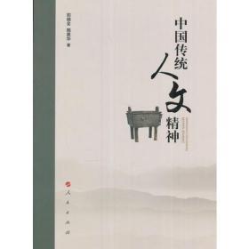 中国传统人文精神