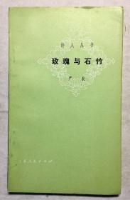 玫瑰与石竹(诗人丛书)(H63S)