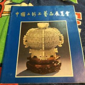 中国上海工艺品展览会
