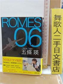 ROMES06      五条瑛     64开德间文库小说    日文原版