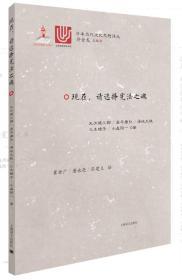 现在,请选择宪法之魂/日本当代思想文化译丛