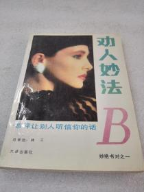 《劝人妙法》(怎样让别人听信你的话)稀少!大连出版社1993年1版1印 平装1册全