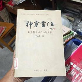 神霄雷法:道教神霄派沿革与思想