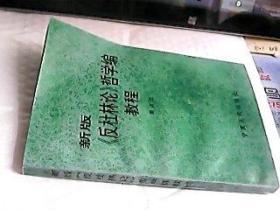 新版《反杜林论》哲学编教程(96年1版1印,作者题签赠本,仅印3000册)