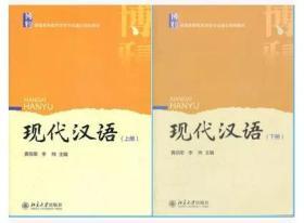 现代汉语  黄伯荣、李炜  上下册2本