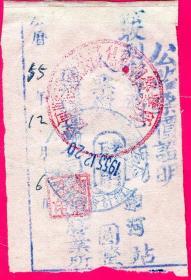 """50年代汽车票-----1955年通河县运输公司乌鸦泡营业所""""客车票""""5"""