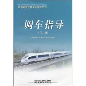 铁路职业技能鉴定参考丛书:调车指导
