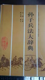 孙子兵法大辞典(附影宋刊本十一家注孙子 )