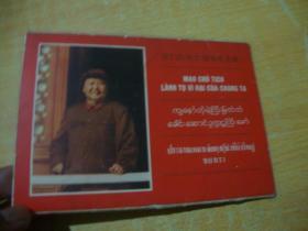 69年1版1印, 活页画册<< 我们的伟大领袖毛主席 越缅泰 10张,全>>品好