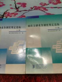 邮政金融业务制度规定选编(一)  (上下)