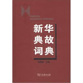 新华典故词典