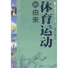 正版 体育运动的由来 张翔鹰 张翔麟 世界知识出版社