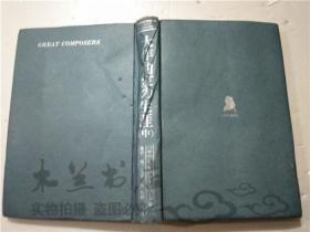 原版日本日文书 大作曲家の生涯中 ハロルド・c・シヨ1ンバ1グ 株式会社共同通信社 32开硬精装