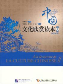 中国文化欣赏读本(下 汉法对照)