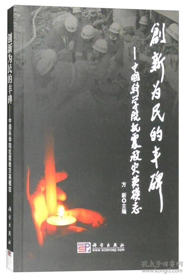 创新为民的丰碑:中国科学院抗震救灾英模志