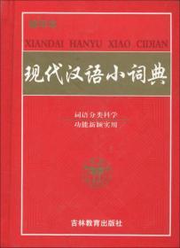 新现代汉语小词典缩印本吉林教育出版社9787538354201