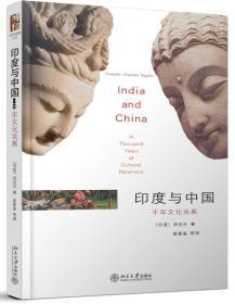 印度与中国