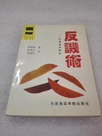 《反讥术》(反唇相讥妙法)稀少!大连海运学院出版社 1993年1版1印 平装1册全