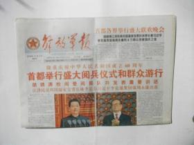 解放军报2009年10月2号(1-40版全)隆重庆祝中华人民共和国成立60周年首都举行盛大阅兵仪式和群众游行     2735