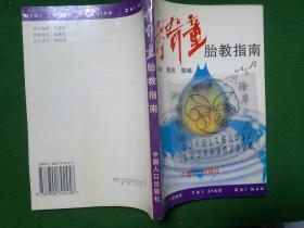 奇奇童胎教指南/ 段玲 周庆