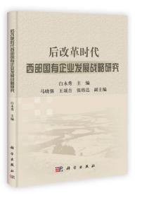 后改革时代西部国有企业发展战略研究