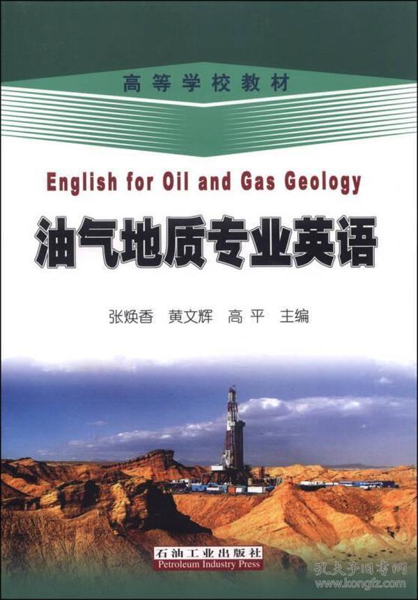 油气地质专业英语/高等学校教材