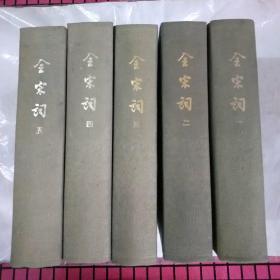 全宋词 (布脊精装 全5册 中华书局 65年1版86年3印
