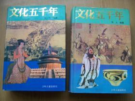 文化五千年**上下 精装大32开.少年儿童出版社品相好 【ab--27】