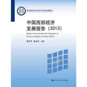 中国西部大开发发展报告(2013)