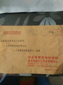 实寄封(有中国共产党第十九次全国代表大会纪念戳)