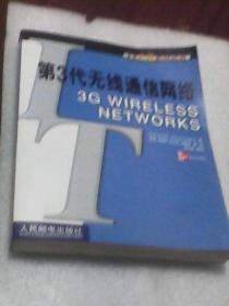 第3代无线通信网络
