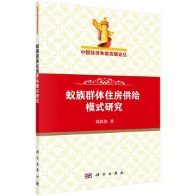 中国经济和谐发展论丛:蚁族群体住房供给模式研究