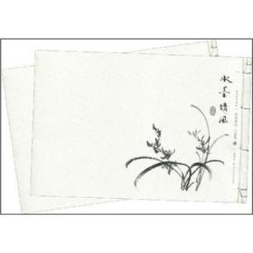 水墨清风:兰花卷(函全二册)
