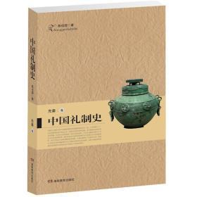中国礼制史.先秦卷