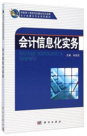 会计电算化专业系列教材:会计信息化实务